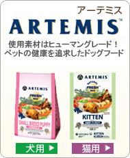 artemis_cotegory アーティミスパピー.jpg